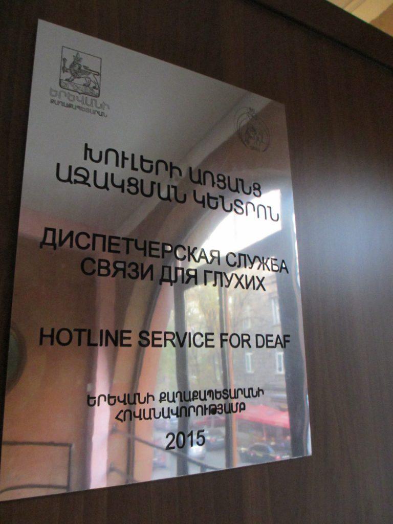 Диспетчерская служба связи для глухих